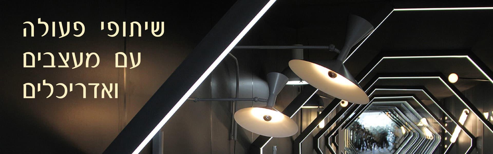 אדריכלים ומעצבים גופי תאורה