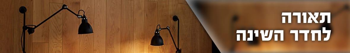 תאורה לחדר שינה